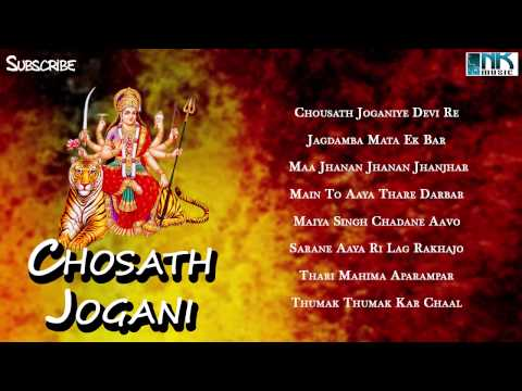 Latest Prakash Maali Bhajan | 'Chousath Jogani' | New Rajasthani Bhajan 2015 | Audio Jukebox