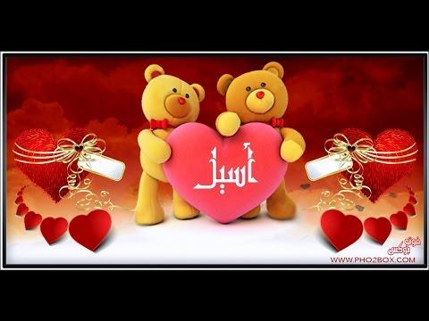 اسم أسيل في فيديو I Love You أسيل Asseel Youtube