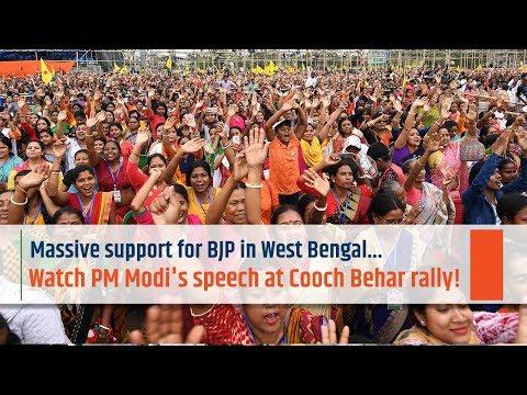 PM Modi addresses Public Meeting at Cooch Behar, West Bengal