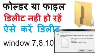how to delete folder that won't delete in hindi