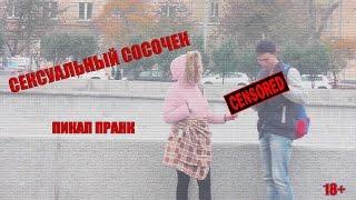 СЕКСУАЛЬНЫЙ СОСОЧЕК / ПИКАП ПРАНК