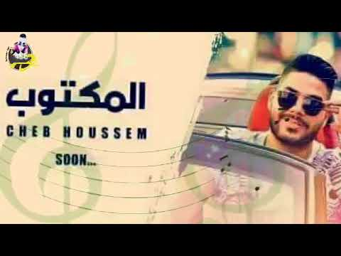 قنبلة الصيف Jdid Rai 2018 Cheb Houssem 🎶🎤🎶   YouTube