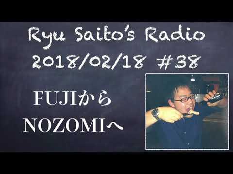 FUJIからNOZOMIへ【20180218 Ryu saito's Radio #38】