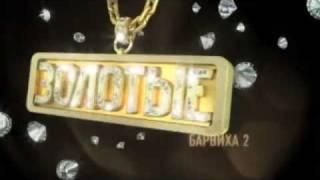 Сериал «Золотые»