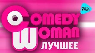 Comedy Woman  - Лучшее  (Официальный Саундтрек)
