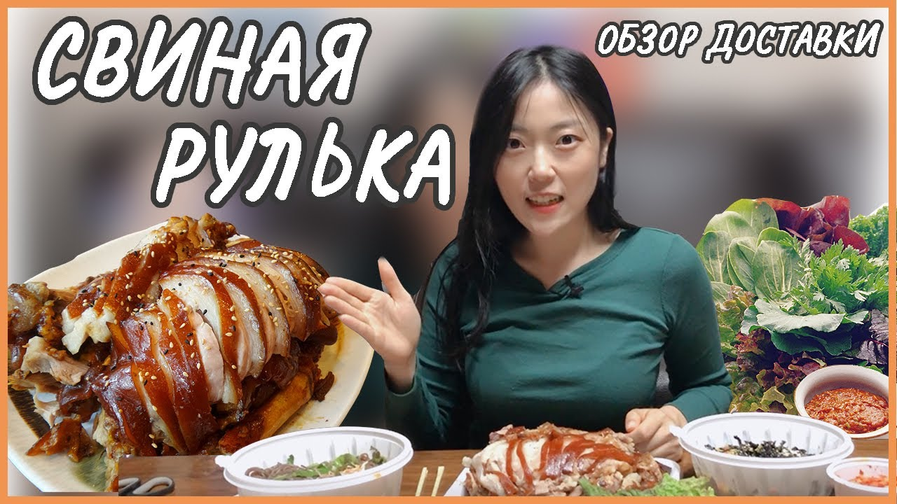 Еда из доставки в Южной Корее - Свиная рулька Чокпаль (Jokbal, 족발)   Обзор корейской доставки