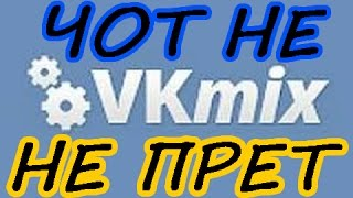 VKmix НЕ РАБОТАЕТ! ► Система обмана, или реальная накрутка?