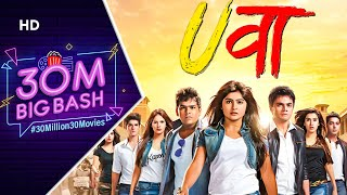 Uvaa (HD) |Jimmy Shergill, Sanjay Mishra, Archna Puran Singh | Bollywood Latest Movie Comedy