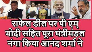 Lies Of Minister Of PM Modi Exposed By media & Congress Leader Ananad Sharma
