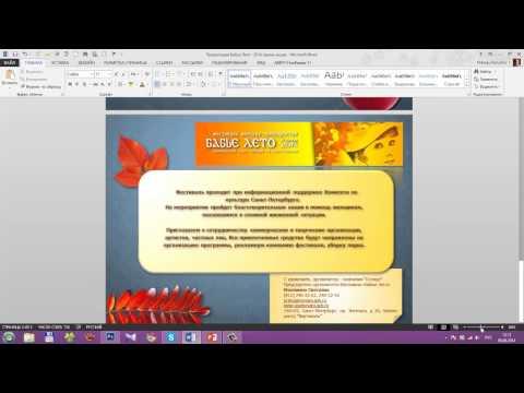 презентация знакомство с paint