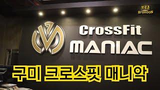 구미 크로스핏 매니악 BM4 시설 소개 & 코치님 인터…