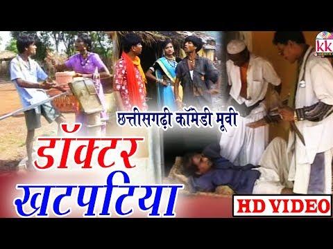 Seema Kaushik | Dr.Khatpatiya | CG COMEDY MOVIE |Chhattisgarhi Movie | Hd Video 2019 | COMEDY KK