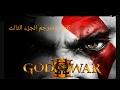 اله الحرب الجزء الثالث 3 كامل ومترجم GOD OF WAR3