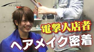 素敵な笑顔、入りました!大阪から札幌への移籍者に密着。【AIR-SAPPORO-】あき密着vol.1