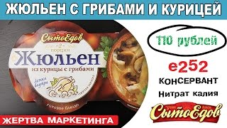 ЖМ. Жюльен с курицей и грибами (ООО