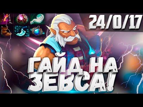 видео: Бог Молний - Гайд на Зевса | dota 2 zeus guide