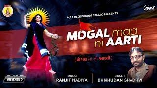 MOGAL MAA NI AARTI Bhikhudan Ghadhvi Maa Recoding Studio Ranjit Nadiya II