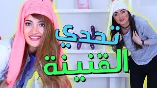 تحدي القنينة مع دانية شافعي | The Bottle Challenge with Danya Shafei