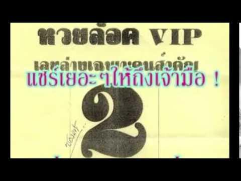 เลขเด็ดงวดนี้ หวยล็อค VIP (สถิติเดินดีมาก) 16/03/58