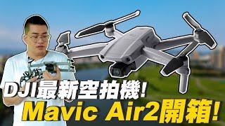 【Joeman】DJI最新空拍機 Mavic Air 2開箱!ft.懷爸、攝視度