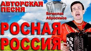 ПРЕМЬЕРА КО ДНЮ РОССИИ!!! НОВАЯ АВТОРСКАЯ ПЕСНЯ! Очень душевная! Послушайте!