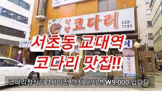 서초동 교대역 코다리 맛집!!