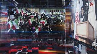 Иран. Своя игра. Специальный репортаж