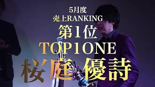 TOP1ONE&桜-SAKURA-月間ランキング発表 6.3