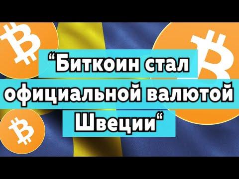 """""""Bitcoin стал официальной валютой Швеции"""""""
