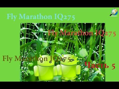 Fly Marathon IQ275. Часть 5. Недорогой смартфон.