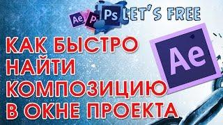 Как быстро найти композицию в окне проекта. Видеоуроки Adobe After Effects