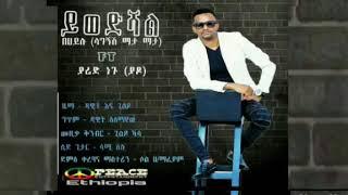 Behaylu ft. Yared Negu - Yiwedishal | ይወድሻል - New Ethiopian  Music 2018 (Official Audio)