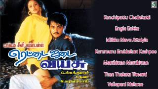 Rettai Jadai Vayasu Full Movie Audio Jukebox | Ajith | Manthra