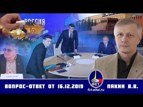 Валерий Пякин. Вопрос-Ответ от 16 декабря 2019 г.
