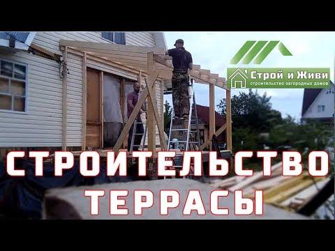 Строительство террасы. Открытая веранда к дому. Отзыв Заказчика.