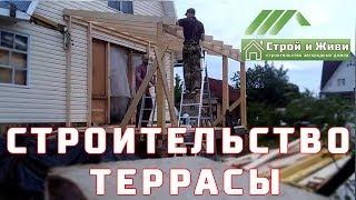 видео Терраса своими руками: как правильно пристроить террасу к дому