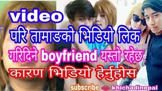 Pari Tamang को भिडियो लिक गरिदिने Boyfriend यिनै हुन - Dailly News Khichadi Nepal 2018.