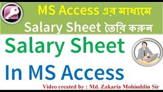 Microsoft Office Access 2007 Bangla Tutorial | Make Salary Sheet in MS Access