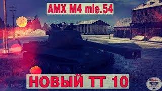 AMX M4 mle.54 - НОВЫЙ ТТ 10