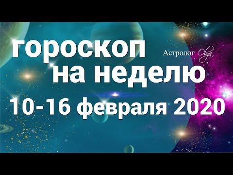 ВАЖНО! с 10 по 16 ФЕВРАЛЯ 2020 - НЕДЕЛЯ ПЕРЕД ретро МЕРКУРИЕМ. Астрролог Olga