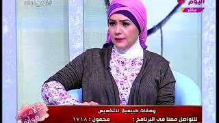 كلام هوانم مع عبير الشيخ ومنال عبد اللطيف | وصفات طبيعية للتخسيس مع د. أحمد عبدالله 12-9-2017