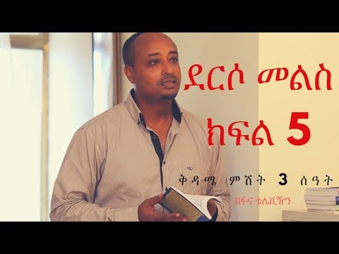 Derso Mels Amharic Drama - Part 5 Drama By Fana TV
