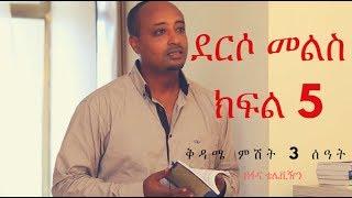 Derso Mels Drama – Part 5 (Ethiopian Drama)