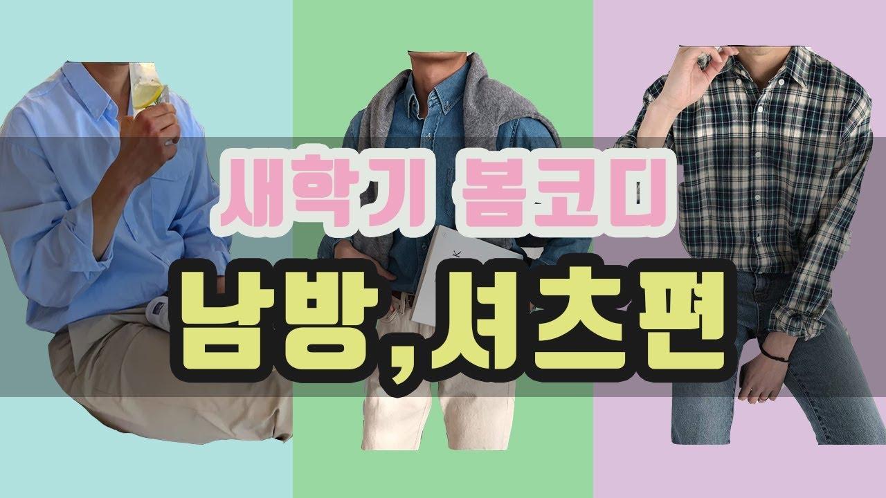 9c591db98d3 새학기 남자 봄코디 3편 남자 셔츠&남방 코디]   패션유튜버   남자셔츠 ...