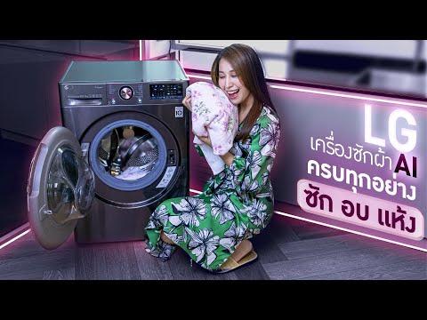เครื่องซักผ้ามี AI ทำอะไรได้บ้าง   LG AI DD™