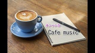 【作業用BGM】カフェミュージック-勉強用BGM-Cafe Music & Study BGM