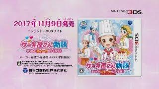 ニンテンドー3DS「ケーキ屋さん物語 おいしいスイーツをつくろう!」プロモーション・ビデオ