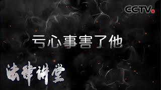 《法律讲堂(生活版)》 20200417 亏心事害了他| CCTV社会与法