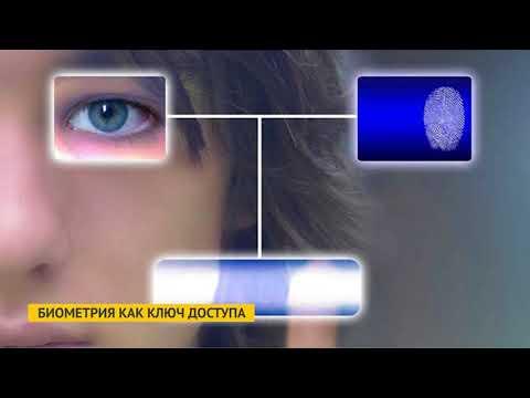 Биометрия как ключ доступа