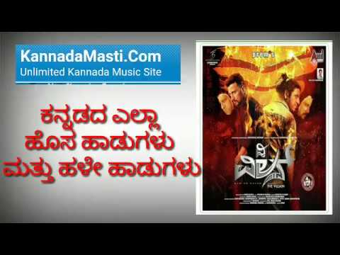 How To Download Free  Kannada New Songs In Kannadamasti.com